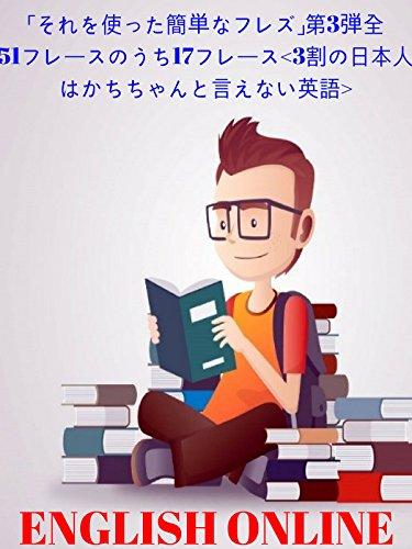 「それを使った簡単なフレズ」第3弾全51フレースのうち17フレース<3割の日本人はかちちゃんと言えない英語>