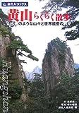 黄山らくらく散歩—山水画のような山々と世界遺産の村々 (旅名人ブックス)