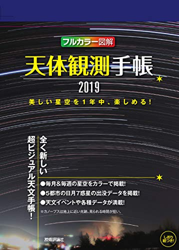 天体観測手帳2019