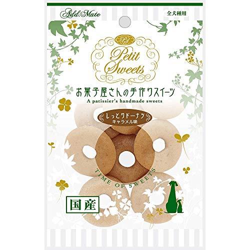 (まとめ買い)アドメイト Petit Sweets しっとりドーナツ キャラメル味 10個入 犬用 【×15】