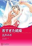 若すぎた結婚 (ハーレクインコミックス)