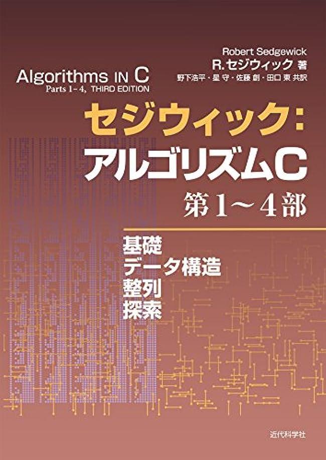 集中的な常識放射能セジウィック:アルゴリズムC 第1?4部 ―基礎?データ構造?整列?探索―