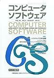 コンピュータソフトウェア 2015年 08月号 [雑誌]