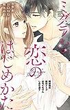 ミダラな恋のはじめかた (ミッシィコミックス/YLC Collection)