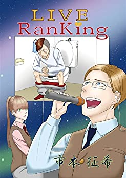 [市本 征希]のLIVE Ranking StudioHACC シリーズ