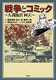 戦争とコミック 人間魚雷 回天 (KCデラックス)