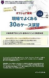 オフショア開発 ~現場でよくある30のケース演習~ オフショア開発実践セミナー (オフショア大學)