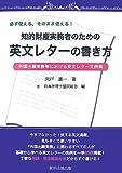 知的財産実務者のための英文レターの書き方—外国出願事務等における英文レター文例集