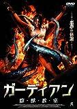 ガーディアン 陰・獣・教・室[DVD]