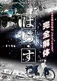 ばら・す ~乗り物編~[DVD]