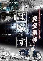 ばら・す ~乗り物編~ [DVD]