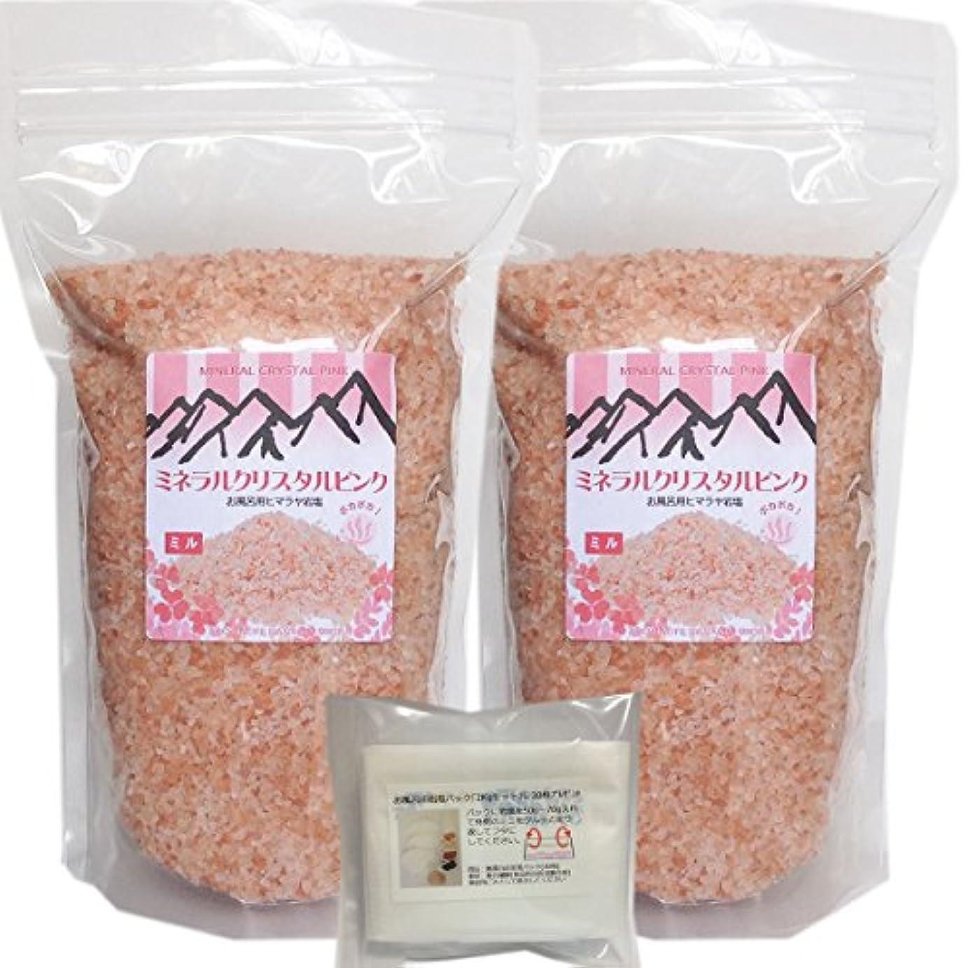 加入慣らす平らにするヒマラヤ岩塩 ミネラルクリスタル ピンク [2Kgセット]