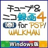 チューブ&ニコ録画4 for PSP&WALKMAN Windo