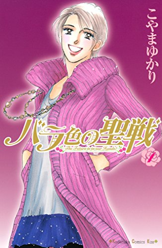 バラ色の聖戦(1) (Kissコミックス)