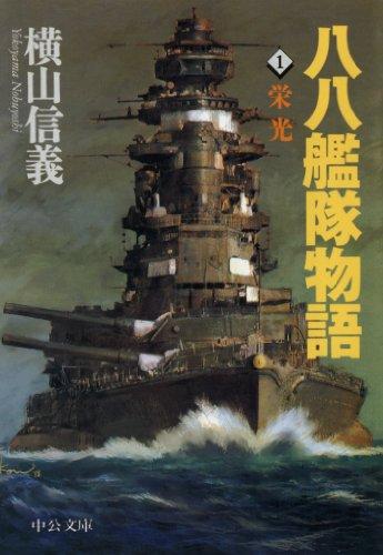 八八艦隊物語1 栄光 (C★NOVELS)