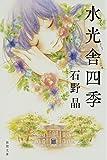 水光舎四季 (徳間文庫 い 65-1)