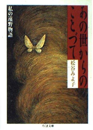 あの世からのことづて―私の遠野物語 (ちくま文庫)の詳細を見る