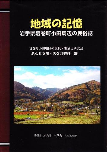 地域の記憶―岩手県葛巻町小田周辺の民俗誌