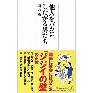 他人をバカにしたがる男たち (日経プレミアシリーズ)