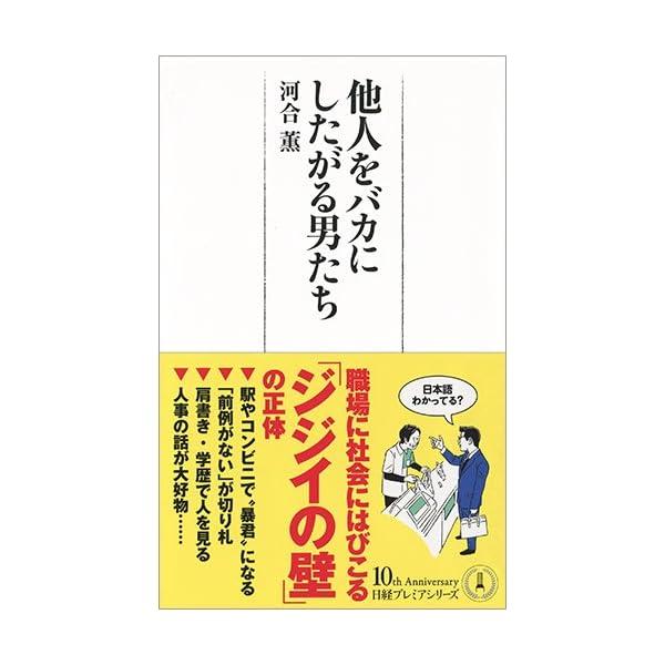 他人をバカにしたがる男たち (日経プレミアシリーズ)の商品画像
