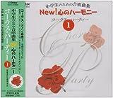 中学生のための合唱曲集 New!心のハーモニー-コーラス・パーティー(1)- ユーチューブ 音楽 試聴