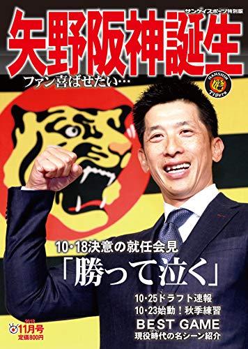 矢野阪神誕生 (サンケイスポーツ特別版)
