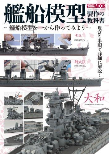 艦船模型製作の教科書~艦船模型を一から作ってみよう~ (ホビージャパンMOOK 445)...