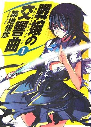 戦嬢の交響曲1 (ファミ通文庫)