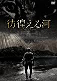 彷徨える河 [DVD]