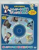 世界名作童話7 トム・ソーヤの冒険/ジャックとまめの木 新装版 (DVD知育シリーズ)