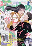 別冊花とゆめ 2017年 06 月号 [雑誌]