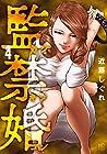 監禁婚~カンキンコン~ 第4巻