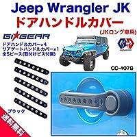 【GI★GEAR (ジーアイ・ギア) 社製】Jeep Wrangler JK ジープ ラングラー ドアハンドルカバー (ドアカバー) アルミ製 (ブラック)