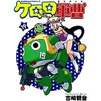 ケロロ軍曹(19) (角川コミックス・エース)
