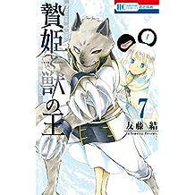 贄姫と獣の王 7 (花とゆめコミックス)