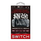 アローン ニンテンドー スイッチ 保護フィルム Nintendo Switch専用 液晶保護フィルム スイッチ本体用保護フィルム 光沢ガラスフィルム 厚さ0.33mm 高硬度9H耐傷性パネル ALG-NSKGF3