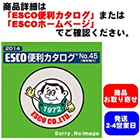 エスコ 120mm精密用ニッパー(超硬刃/フラッシュ/ESD) EA535TS-2