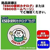 エスコ 25.5cm絶縁ゴム長靴(7000V) EA640ZJ-25.5