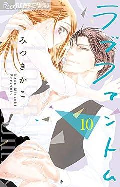 ラブファントム (10) (フラワーコミックスアルファ)