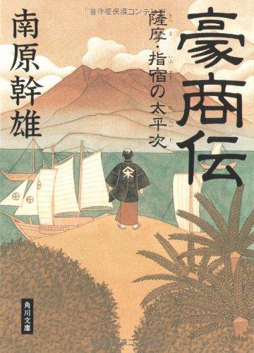豪商伝―薩摩・指宿の太平次 (角川文庫)の詳細を見る