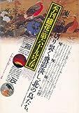 季刊銀花1987春69号
