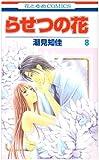 らせつの花 第8巻 (花とゆめコミックス)
