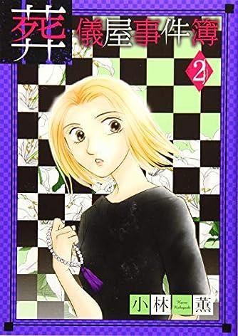 葬儀屋事件簿2 (LGAコミックス)