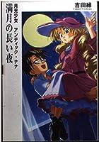 月光少女アンティック・ナナ 満月の長い夜 (富士見ミステリー文庫)