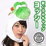 きぐるみキャップヨッシーBAN-064