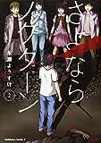 さよならノクターン (2) (カドカワコミックス・エース)