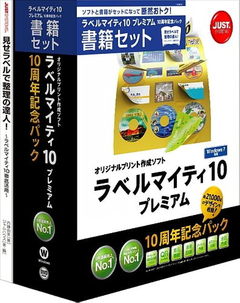 胴体幻影返済ラベルマイティ10 プレミアム 10周年記念パック 書籍セット