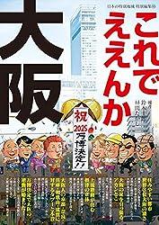 日本の特別地域特別編集83 これでええんか大阪 (地域批評シリーズ)