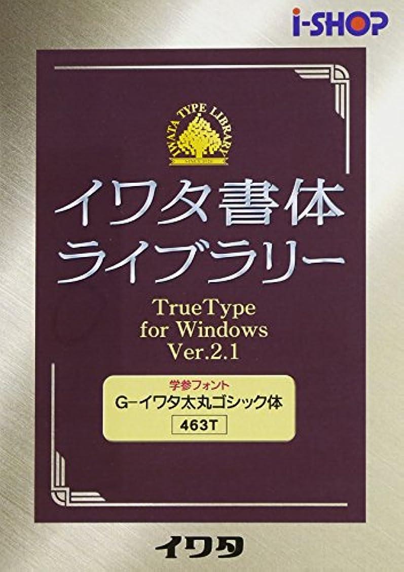 余剰クランプ保全イワタ書体ライブラリー Ver.2 Windows版 TrueType G-イワタ太丸ゴシック体