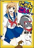 にゃんこい!1 (Flex Comix)